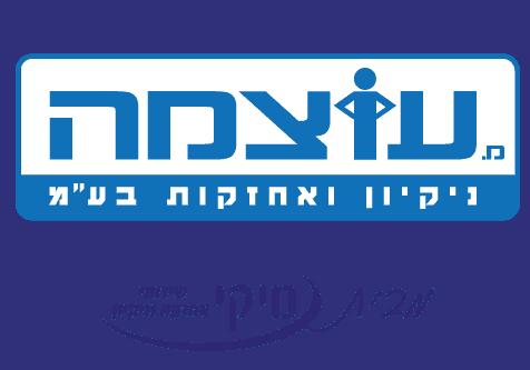 """לוגו: עוצמה ניקיון ואחזקות בע""""מ מבית מיקי"""