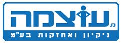 לוגו: עוצמה ניקיון ואחזקות בע