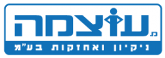 לוגו ראשי של חברת עוצמה ניקיון ואחזקות בע
